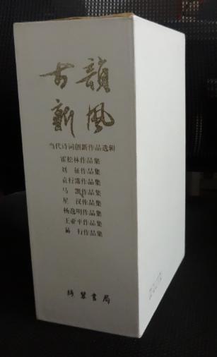 孔夫子旧书网 八秒痴人居的书摊 商品详情  古韵新风 :...