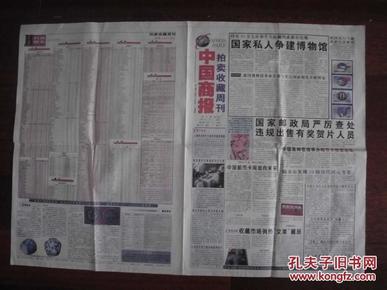 中国商报   拍卖收藏专刊2000年12月9日。 99期