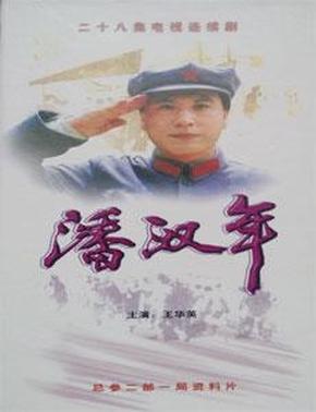 潘汉年电视剧视频_28集电视连续剧 潘汉年