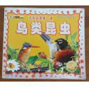 (小笨熊典藏)鸟类昆虫——百科启蒙第一课——献给孩子的经典丛书