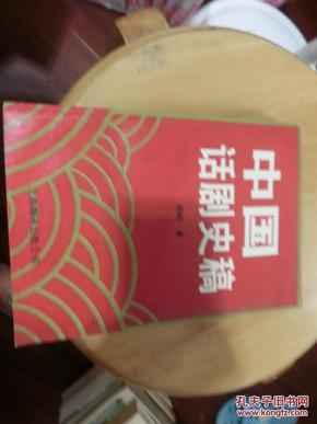 中国话剧史稿 签赠钤印本  C3