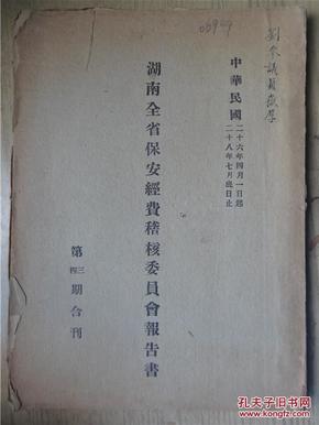 湖南全省保安经费稽核委员会报告书   第三四期合刊 民国二十八年.
