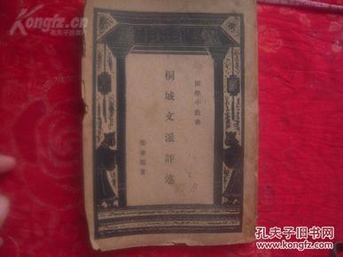 1933年/姜书阁先生著作===桐城文派评述