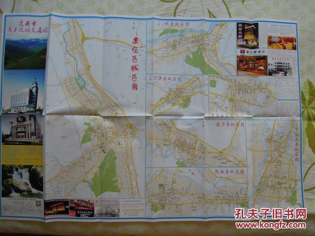 《定西市商务旅游交通图2014》【甘肃地级市地图系列】