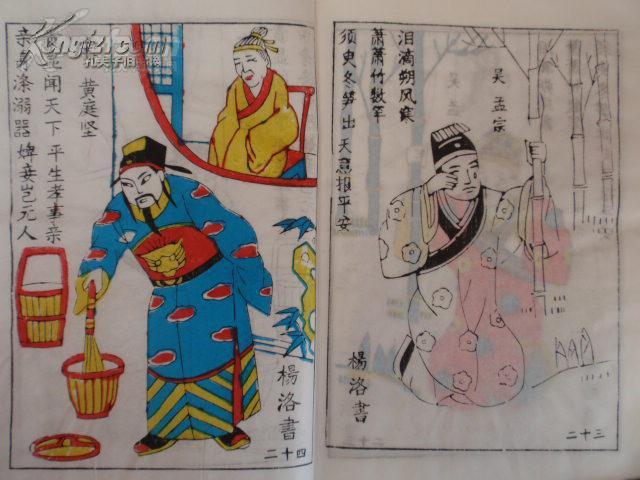 著名年画大师杨洛书老先生精品木版年画册《二十四孝故事》 八十八岁图片