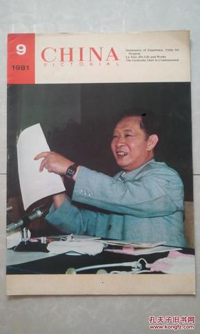 人民画报1981年第9期 英文版