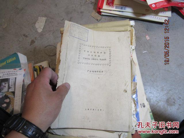 【图】中国植物志资料猕猴桃科