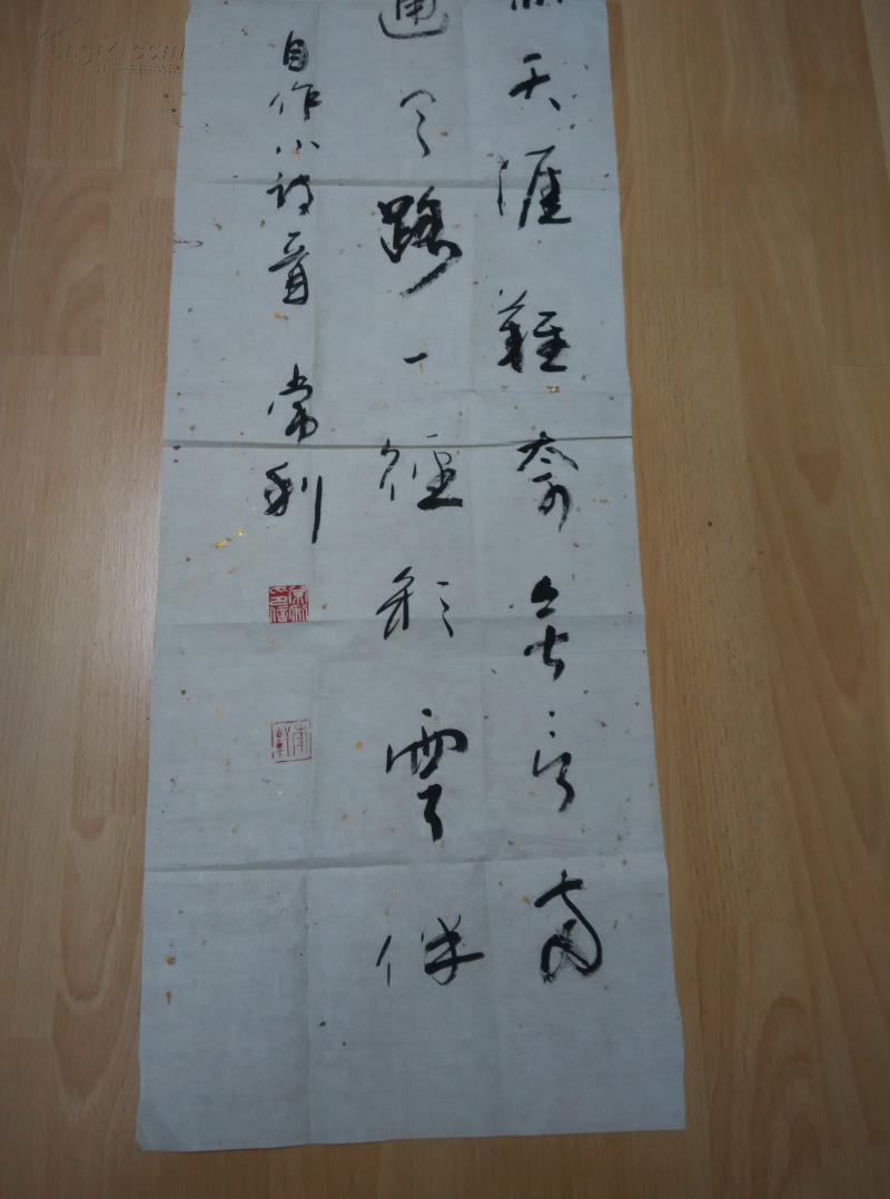中国书法家协会会员刘常利书法作品一幅(唐山市书法家协会副主席)图片