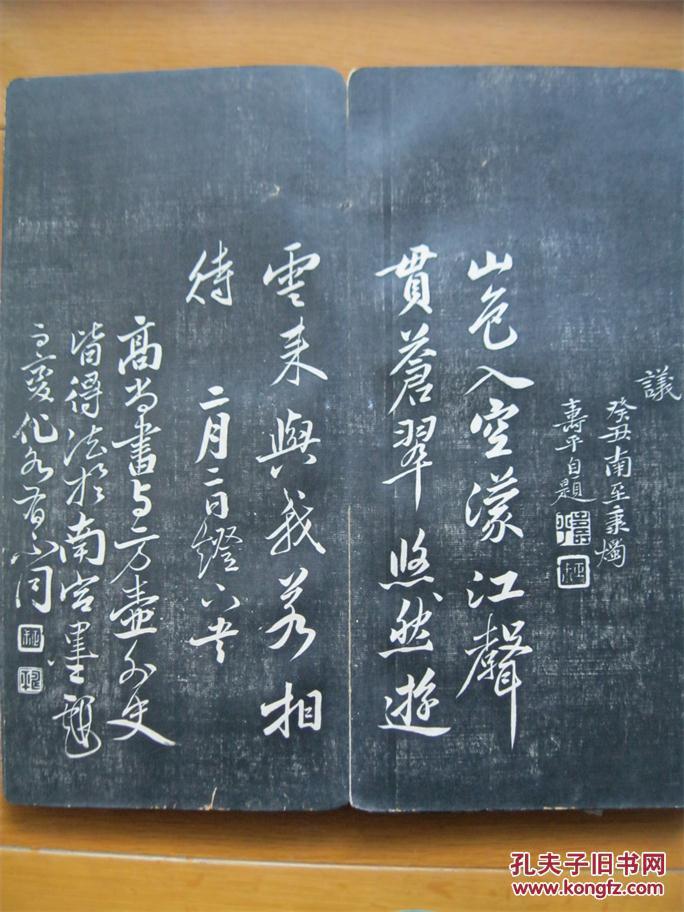�^����_清初拓 清歗阁藏帖恽寿平专集 晚清收藏家胡小琢藏本