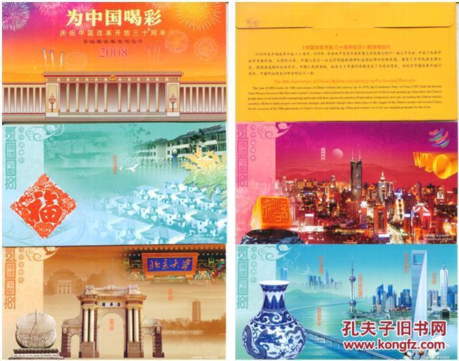 """""""为中国喝彩""""庆祝中国改革开放三十周年邮资明信片(10全)图片"""
