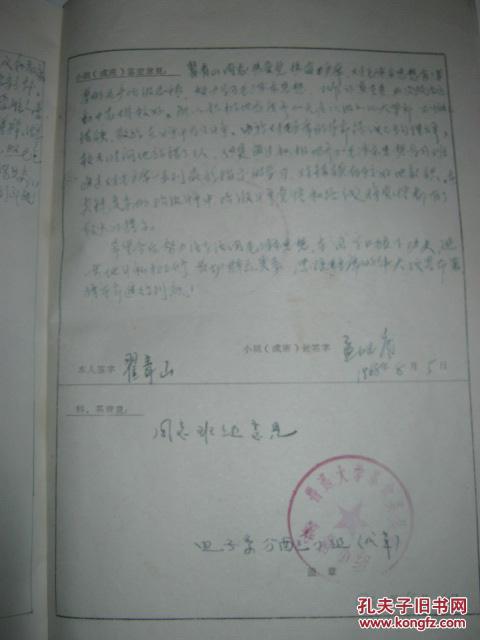 1968年地质学家翟青山填写的毕业证高等学校毕业生登记表,有最高大全男生高中图片背影图片