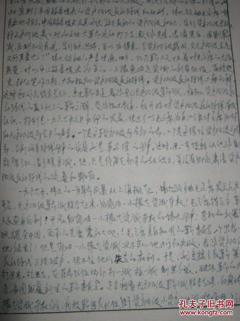 1968年地质学家翟青山毕业的毕业证高等学校毕业生登记表,有最高指高中的那个是填写颜宁图片