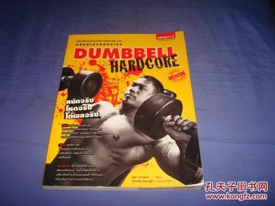 คู่มือฝึกเวทเทรนนิ่งอย่างมืออาชีพ ฉบับ Dumbbell Hardcore หล่อล่ำด้วยดัมบ์เบล
