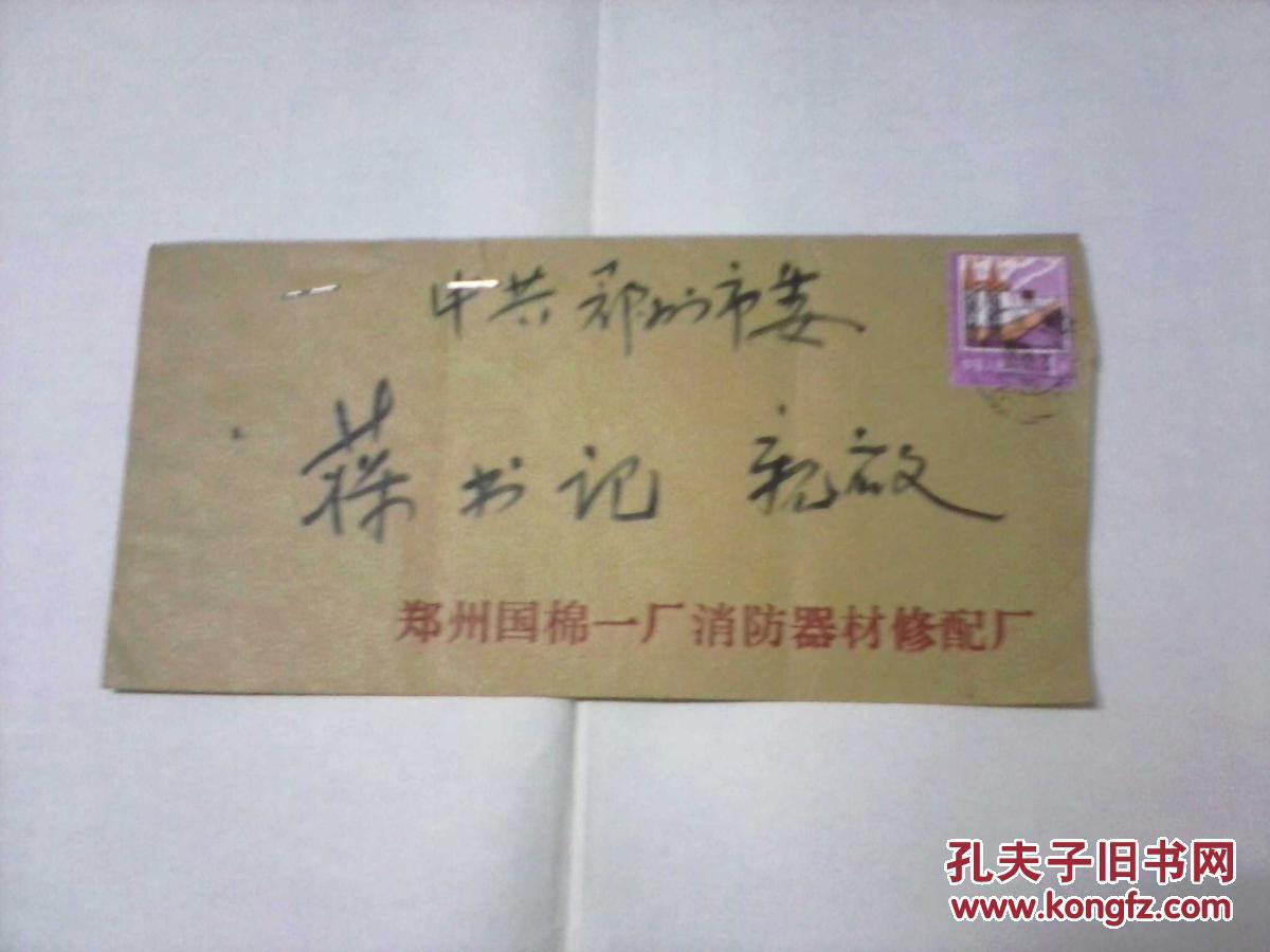 (实寄封)中共郑州市委蒋书记亲启