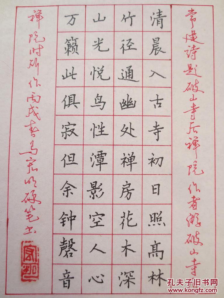 甘肃张家川马宏明硬笔书法小学2模板研修数学作品总结图片