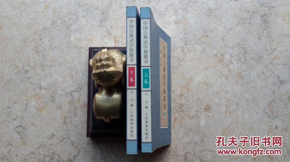 武术:中国古典攻略上下录秘笈2册全【武术孤党原版零元火影忍者图片