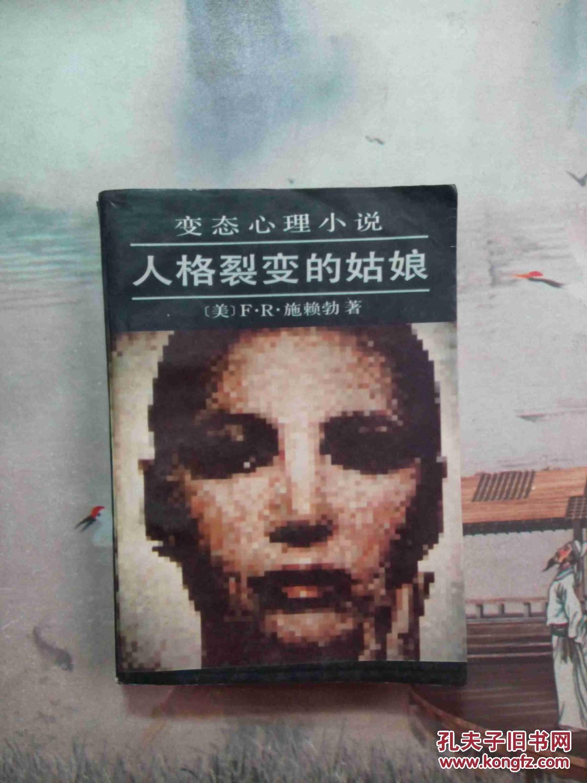 《豪门重生之法医娇妻别黑化》 内容简介:前世她被囚禁精神病院八年