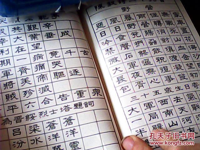 【毛泽东和一辈革命家诗词集】隶书钢笔字帖图片