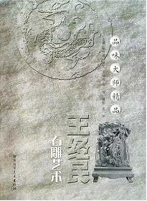 正版图书  王经民石雕艺术-品味大师精品