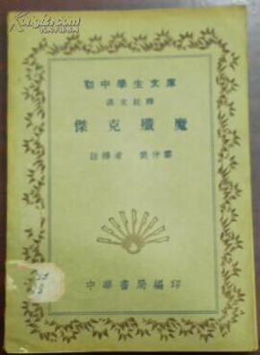 民国二十五年二月发行/初中学生文库《汉文注释 杰克歼魔》樊仲云注释
