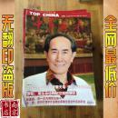 中华英才 2012 1-24缺12共23期合售