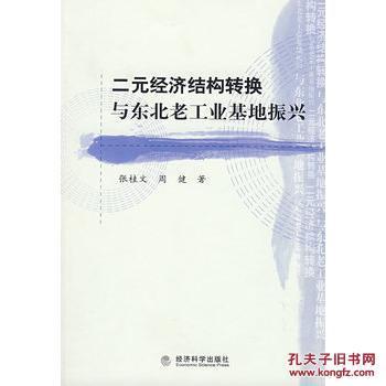 【图】二元经济结构转换与东北老工业基地振兴
