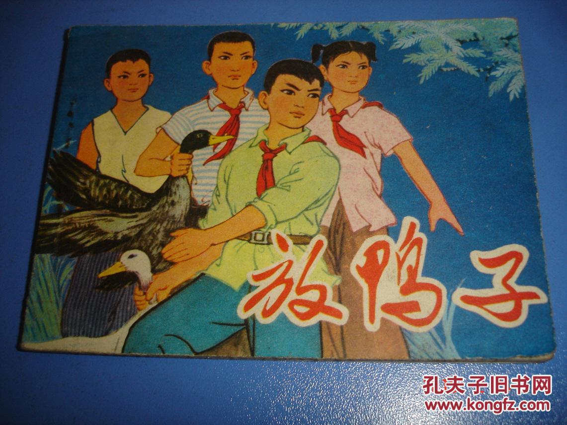 鸭子涨价_【图】放鸭子_价格:50.00_网上书店网站_孔夫子旧书网