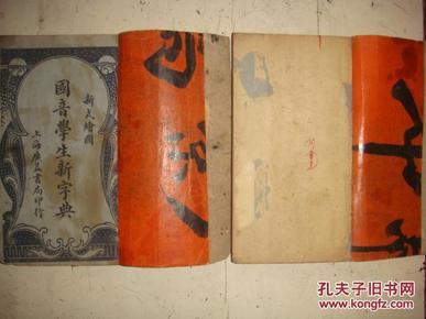 学生新字典(2册全)