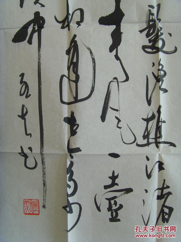 温烈:书法:《三国演义》开篇词(国家统计局中老年书法图片