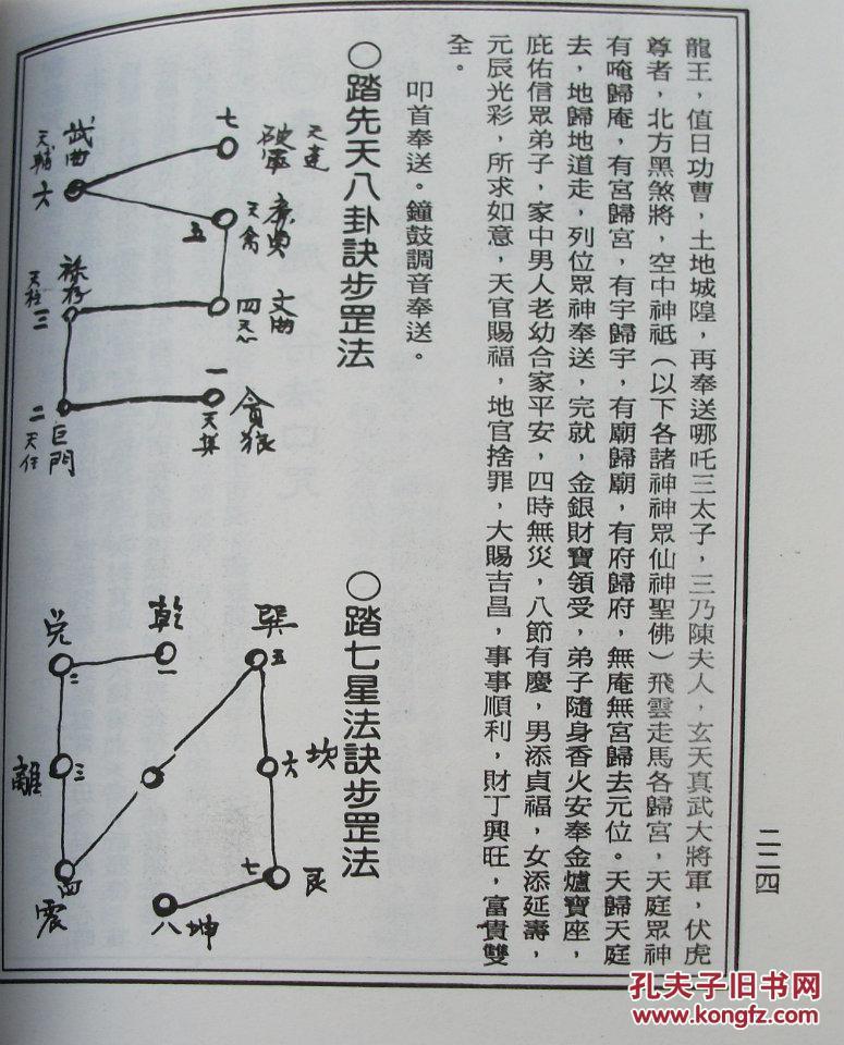 符咒画法_符咒画法图片_符咒画法作品