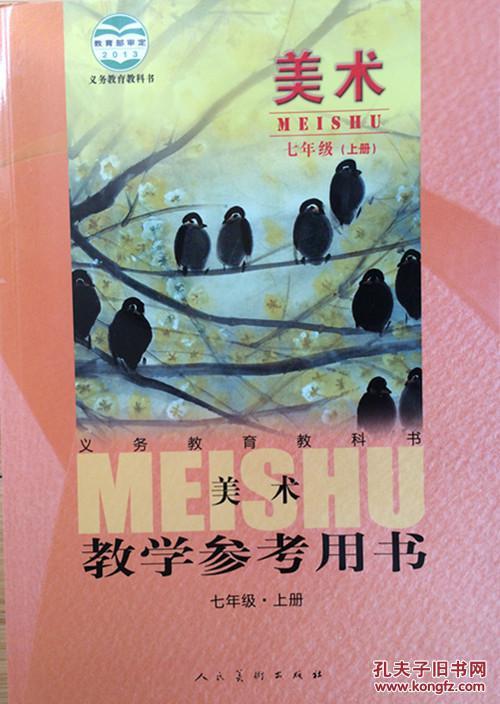 【图】中美术七年级上册美术教学参考用书初一美术七图片