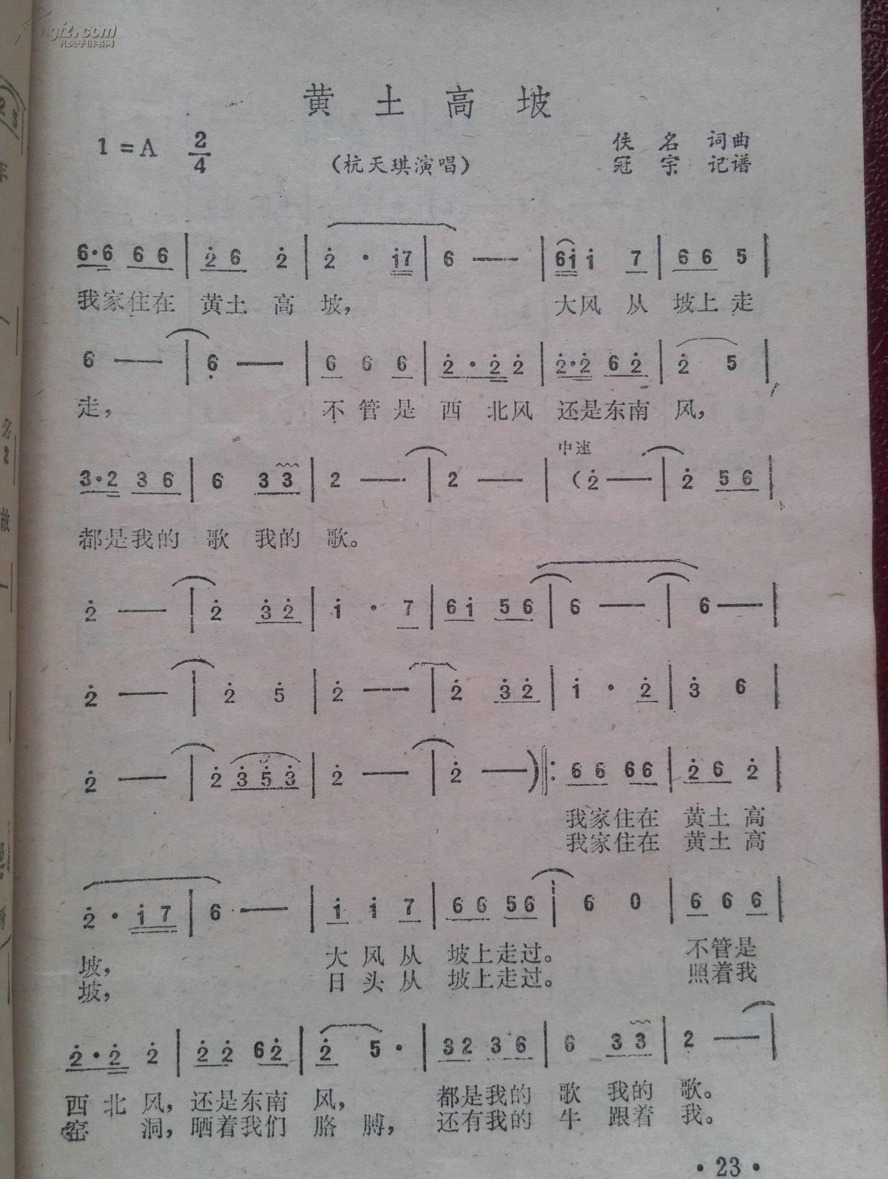 韩宝仪冬恋简谱
