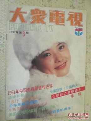 大众电视   1992年第3期