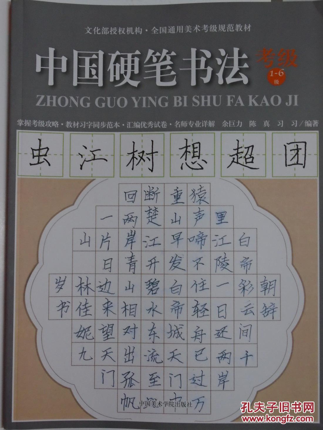中国硬笔书法考级1-6级图片