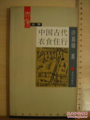 中国古代衣食住行