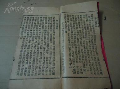 稀见民国广东刘氏家谱*《刘三茂堂谱图》*一册!!