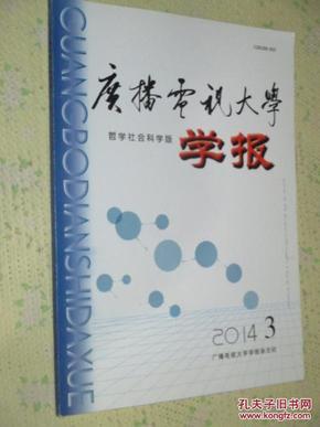 广播电视大学学报      2014年第3期     哲学社会科学版