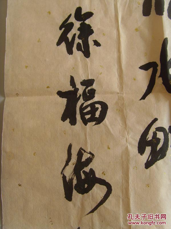 徐福海:书法:诗一首(带信封)(国家一级书法家·当代著名书法家)图片