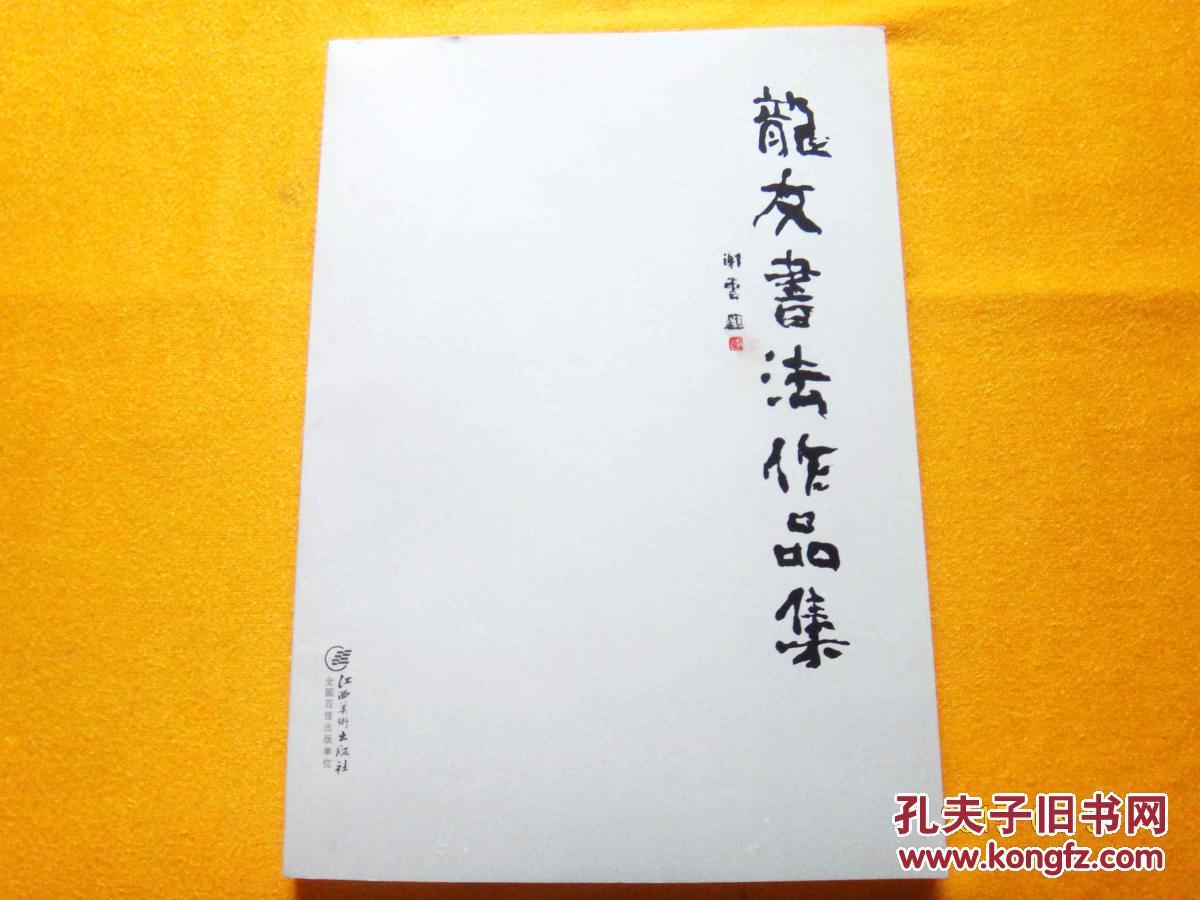 龙友书法作品集 (江西美术出版社,一版一印,原定价98元)书如图,请看图图片