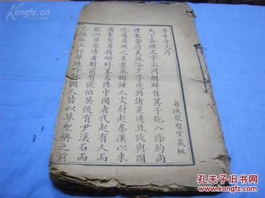 清广州聚贤堂精写刻 《草千字文》一册全!