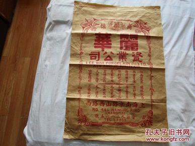 """民国老上海著名瓷器公司上海""""丽华瓷业公司""""商标宣传画一大张88*59厘米。难得的瓷业资料!"""