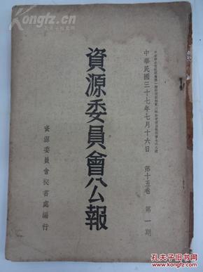 资源委员会公报 (第十五卷第1期)