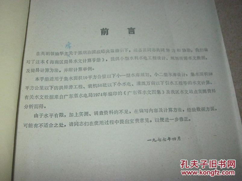 海南省水文手册。