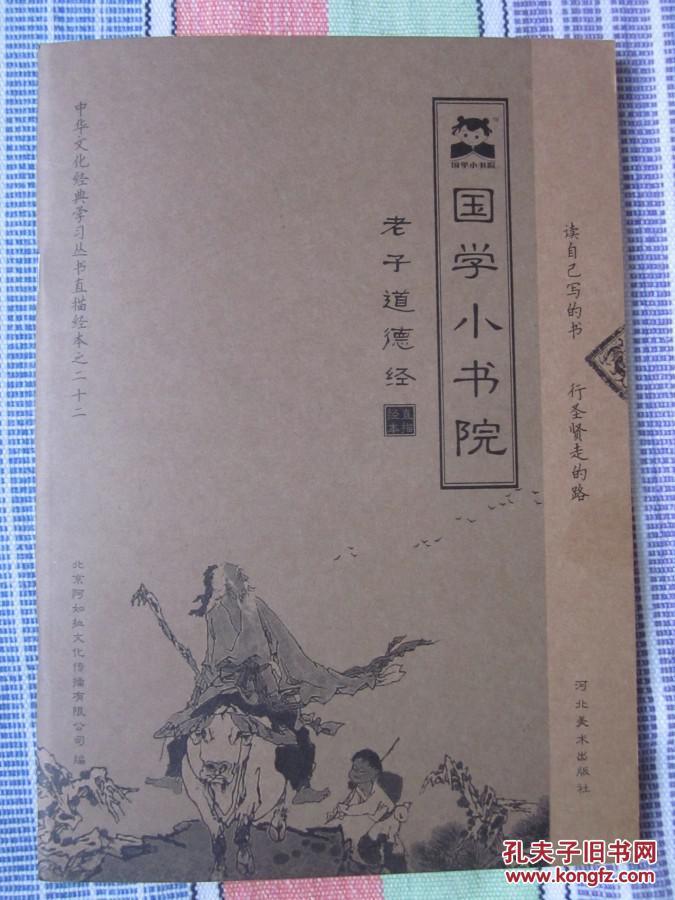 中华文化经典学习丛书直描经本之13 国学小书院 孝经 格言高清图片