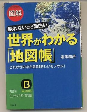 日文原版 図解 眠れないほど面白い 世界がわかる「地図帐」 了解世界的地图册 64开本 包邮