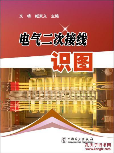 【图】电气二次接线识图(第二版)