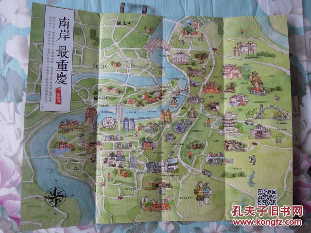 南岸最重庆手绘地图【推荐】