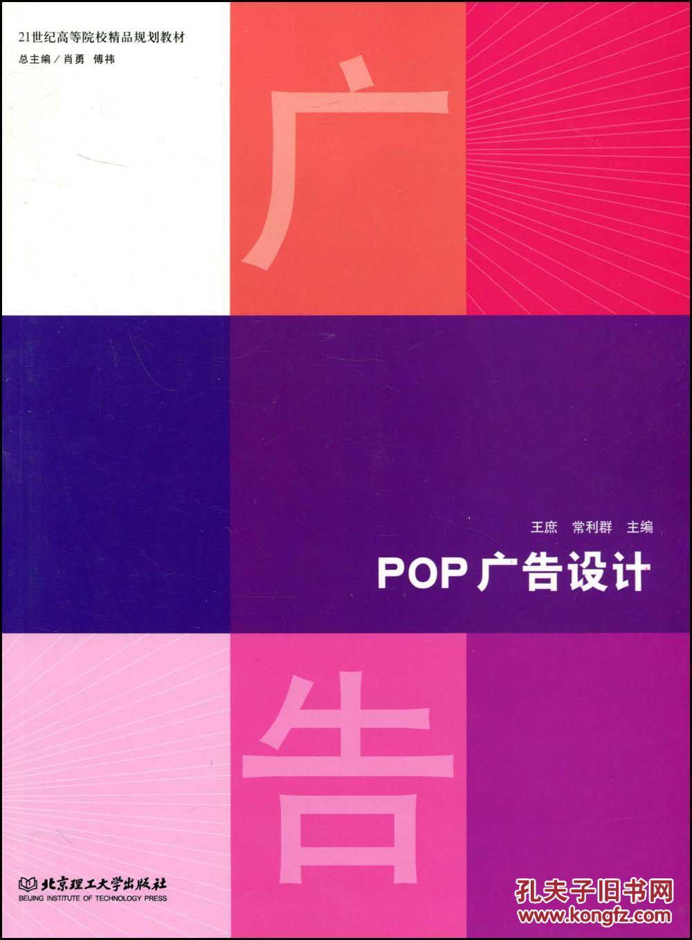 【图】pop广告设计_价格:50.00