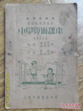 民国小学课本 小学算术课本图片