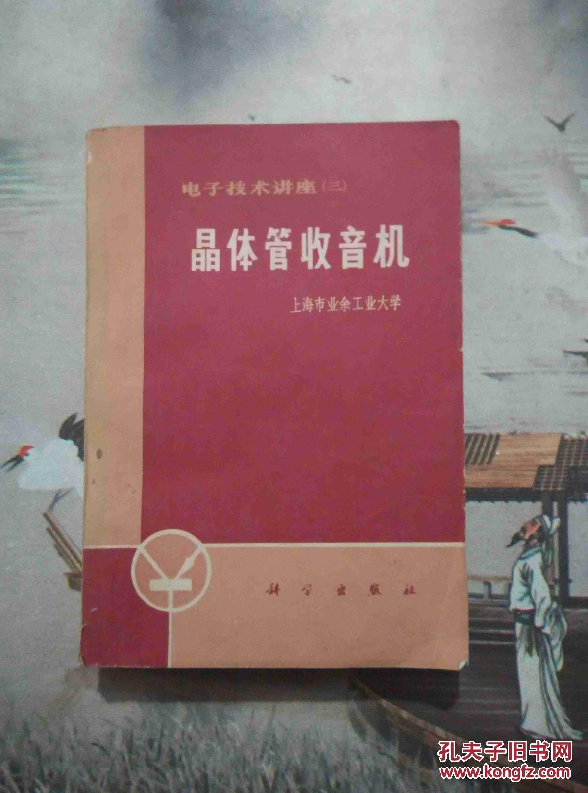 者:晶体管收音机 上海市业余工业大学